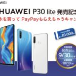 ワイモバイルのスマホ購入で1万円相当のPayPayボーナスがもらえるキャンペーン開催中