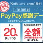 10月5日限定【PayPay1周年感謝デー】20%還元&全額バックキャンペーン開催