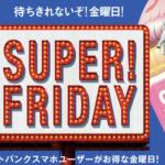 【PayPayアプリ必須!】ソフトバンク「SUPER FRIDAY」が11月に開催 サーティワンアイスが1個無料に