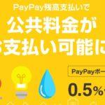 PayPay(ペイペイ)が請求書払いへの対応開始 PayPayボーナスによる0.5%還元でお得に支払い