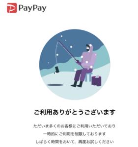 PayPay公式HPの「お知らせ」より