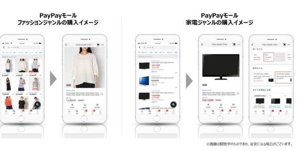 PayPayモールデザイン