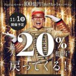 「PayPayモール」「PayPayフリマ」で20%還元! キャンペーンは11月1日スタート①