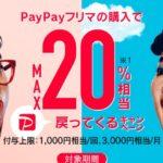 「PayPayモール」「PayPayフリマ」で20%還元! キャンペーンは11月1日スタート②