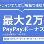 ソフトバンクのりかえPayPayキャンペーン 2万円のペイペイボーナスがもらえるチャンス