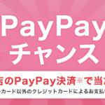 12月「PayPayチャンス」対象は「キャッシュレス·消費者還元事業」5%還元店舗のみ