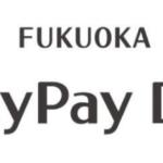 福岡ドームが【福岡PayPayドーム】に改名ヘ 評判やE·ZO FUKUOKA/イーゾフクオカについて