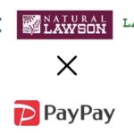 PayPay(ペイペイ)「ローソンおトクweekキャンペーン」は1月21日〜27日まで