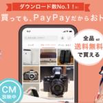 PayPayフリマ200円割引クーポン配布 手数料半額&20%還元キャンペーンも開催中