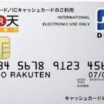 楽天銀行からのPayPay(ペイペイ)チャージは不可 楽天カードは登録可能