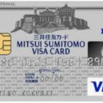 【クレジットカード】三井住友カードはPayPay(ペイペイ)へ登録可能
