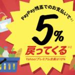 最大10%還元!3月のスーパーでの買い物はPayPay(ペイペイ)がお得