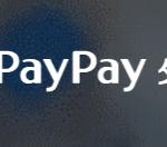 UberEats類似サービス?ペイペイが新サービス「PayPayダッシュ」を準備中