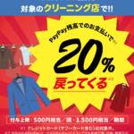 PayPay(ペイペイ)3月キャンペーン クリーニングで最大20%還元