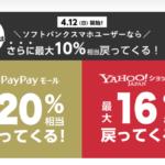 【ソフトバンクユーザー限定】PayPayモール毎週日曜の利用で20%還元キャンペーン