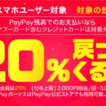 ガストも対象 PayPay20%還元キャンペーン プレミアム会員は25%還元!