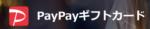 【企業用】PayPayギフトカード発行に対応 手数料は発注金額5%