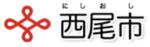 愛知県西尾市がPayPay利用で独自に10%還元へ 2020年6月予定