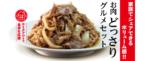 松屋「お肉どっさりグルメセット」販売 PayPayキャンペーンと併用可能