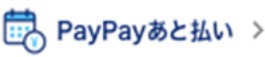 PayPayあと払いアイコン